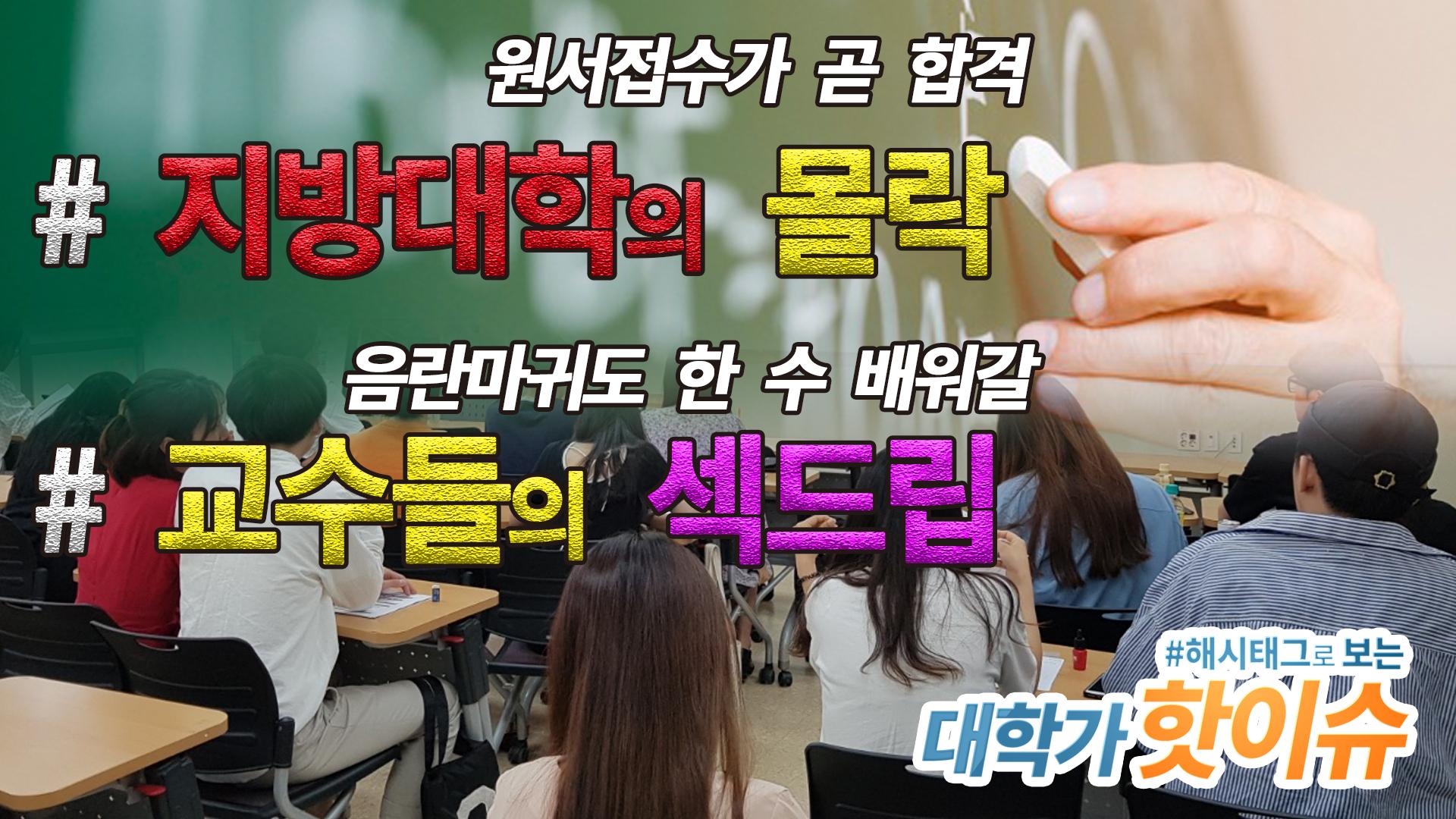 [영상]'원서접수가 곧 합격', 지방대학 몰락의 전조