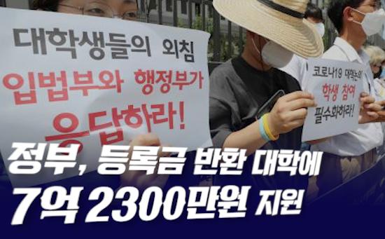 대학 등록금 반환 집단소송 돌입...세금 '2718억 원' 지원