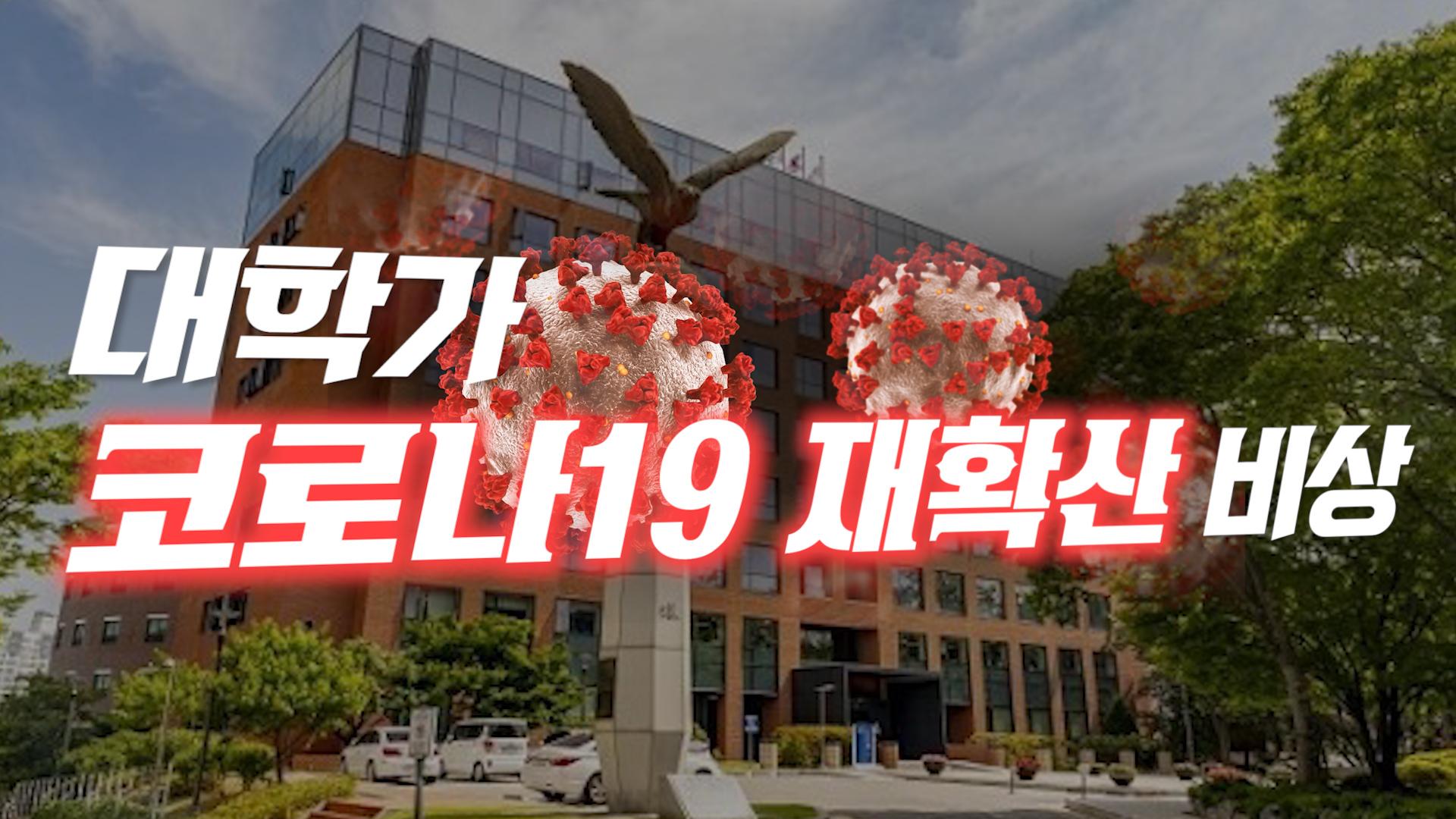 """""""교직원·학생도 감염""""...대학가, 코로나19 재확산에 '비상'"""