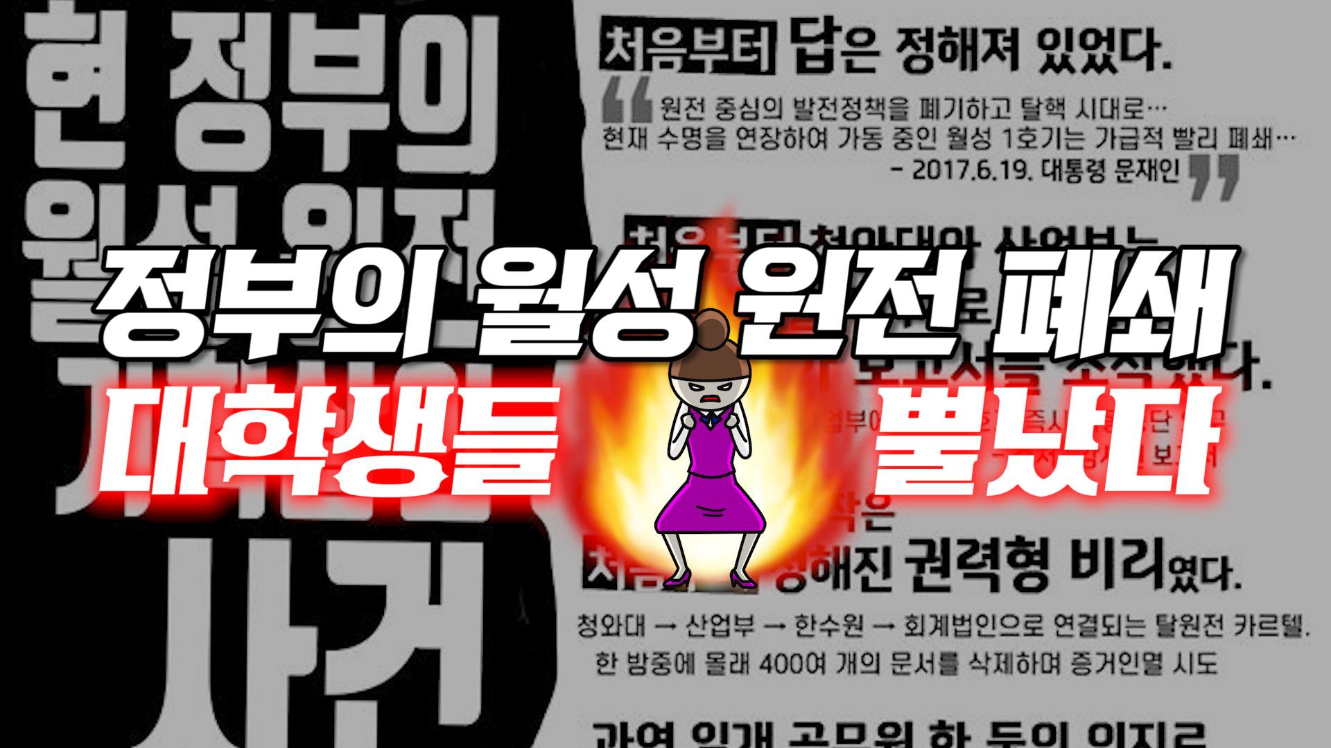 '현 정부의 월성 원전 기획 살인' 대자보, 전국 대학가로 확산