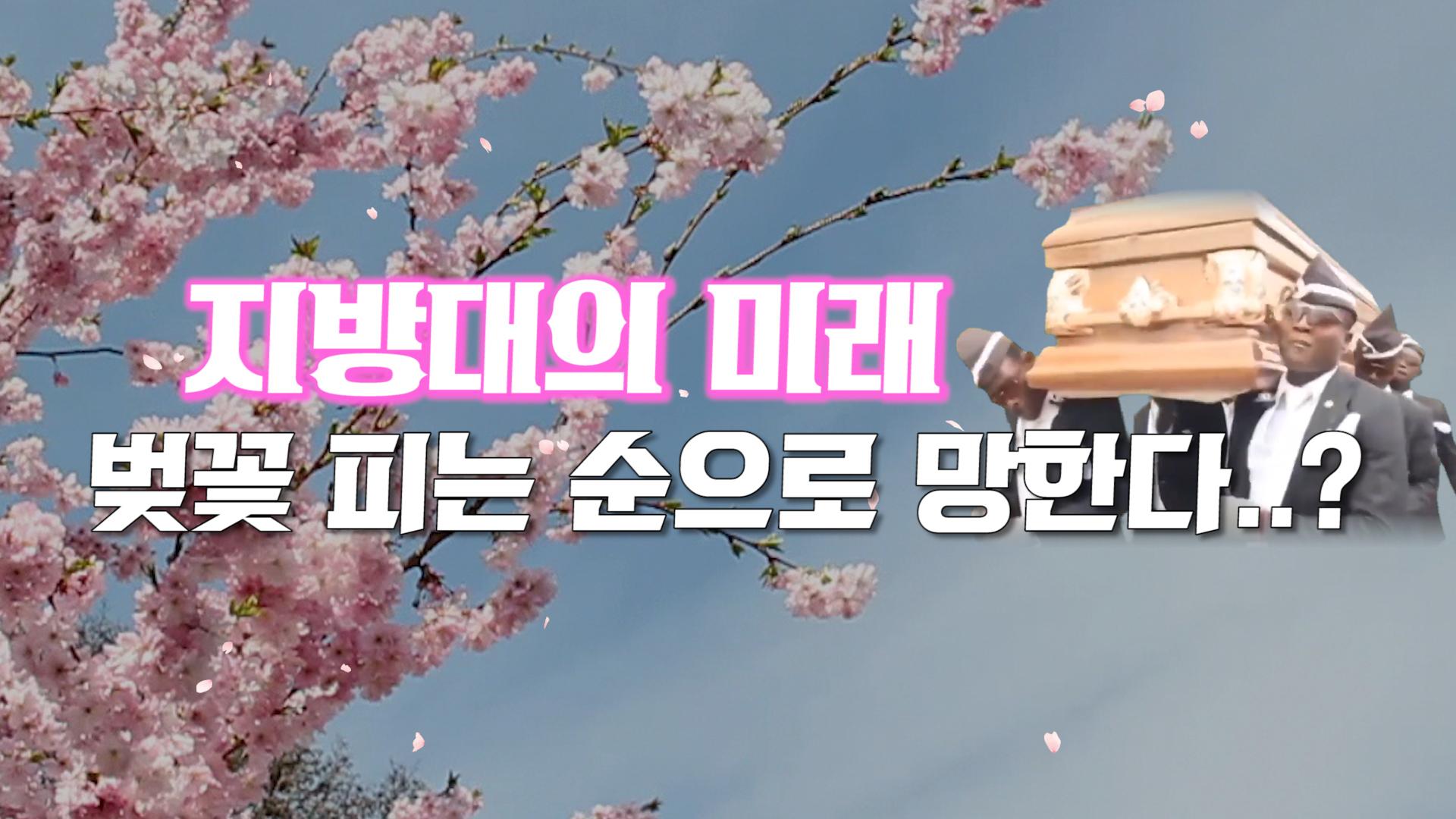 [영상]'벚꽃 피는 순으로 망한다'...학령인구 감소로 대학 위기감↑