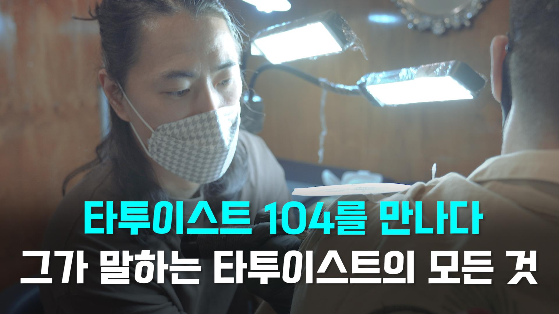 [영상]오피움 스튜디오 백성안 대표, '타투이스트의 매력과 비전' 말하다