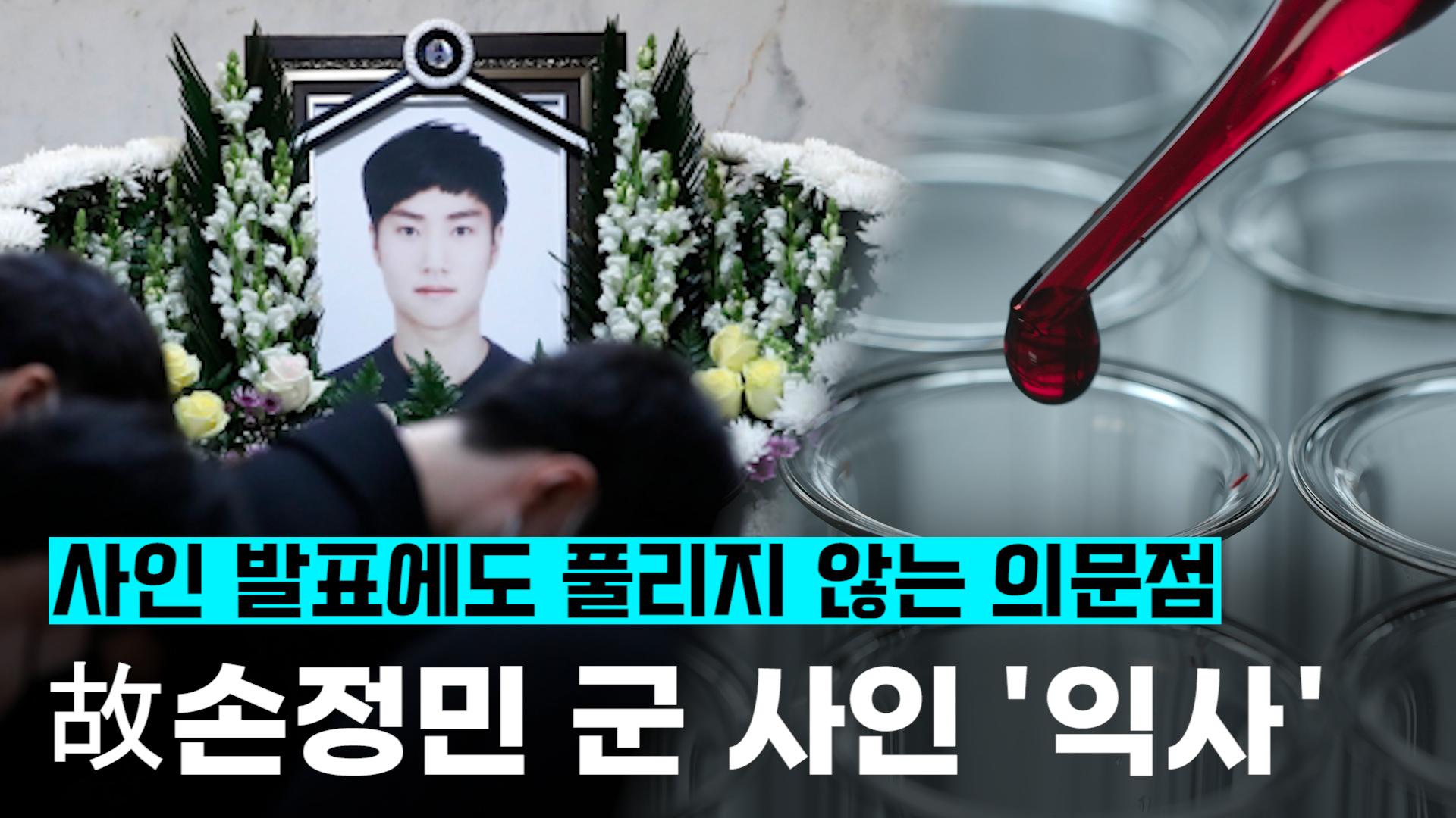 [영상]한강 실종 대학생 故손정민 군, 국과수 부검결과 '익사'