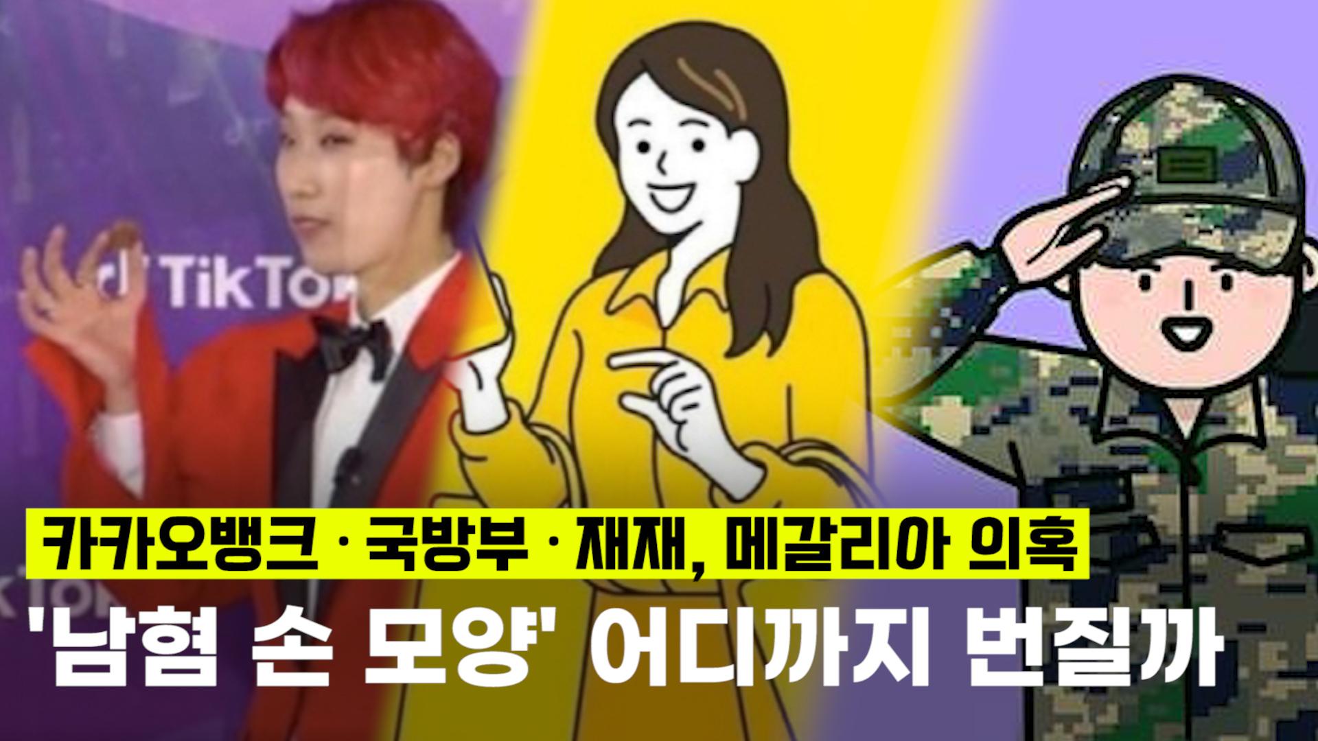 [영상]'남혐 손모양' 의혹, 어디까지 번지나...잇따른 메갈 논란에 젠더갈등 심화