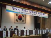 """한국사 교과서 """"다양성을 위한 검정"""" vs """"정사는 하나"""""""
