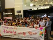 한국표준협회, 지역아동센터 어린이 초청 문화체험 활동 진행