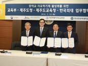 한국외대-교육부-제주도교육청, 자유학기제 운영 협약