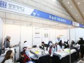 상명대, 드림하이 자유학기제 진로박람회 참가
