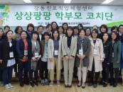 강동구, 지역사회 연계 교육사업 본격화