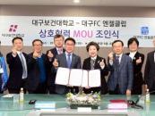 대구보건대, 대구FC엔젤클럽과 상호협력 협약