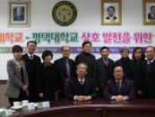 평택대-한국복지대, 상호발전 협약