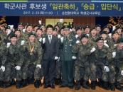 순천향대 학군단, 임관축하·승급·입단식