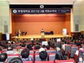 부경대, 2017 학위수여식 개최