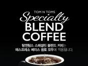 탐앤탐스, 전 메뉴에 스페셜티 블렌드 커피 도입