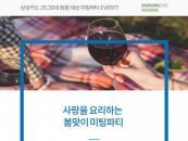 결혼정보회사 가연, 삼성카드 회원 대상 쿠킹 미팅파티