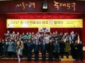 동대문구, 진로네트워크 '낮에도 꿈꾸는 사람들' 발대식