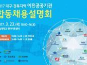 영남대, 23일 공공기관 합동채용설명회 개최