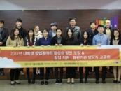 서울시 아스피린센터, 대학생 창업동아리 활성화 포럼 성료
