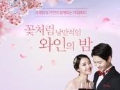결혼정보회사 가연, 국세청과 '낭만적인 와인의 밤' 개최