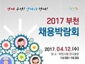부천시, 12일 우수기업체 채용박람회 개최