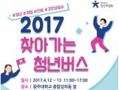 광주대, 12~13일 2017 찾아가는 청년버스 방문