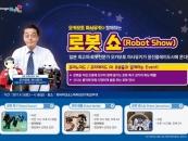 웅진플레이도시, 일본 로봇유원지와 로봇쇼 개최