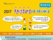 목포대, 청년취업아카데미 교육생 모집