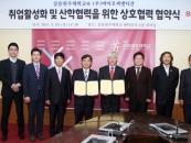 강릉원주대-바이오씨앤디, 취업 및 산학협력 MOU