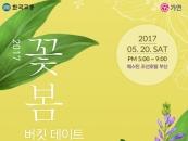 결혼정보회사 가연, 부산 해운대서 '꽃봄 버킷 데이트' 열어