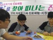 구미대, 진로체험지원센터 3년 연속 선정