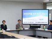 동대문진로직업체험지원센터-상명대, MOU 체결