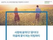 결혼정보회사 가연, 설렘 가득 삼성카드 2030 미팅파티