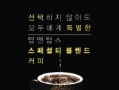 탐앤탐스, '스페셜티 블렌드'로 고급커피 대중화 시도