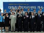 성결대, 대학창조일자리센터 개소