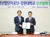 강원대, 한국산업단지공단과 산학협력