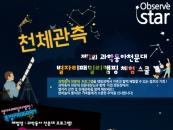 365대부도캠핑시티, 6월 별자리 패밀리캠핑스쿨 개최