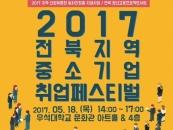 전북지역 중소기업 취업 페스티벌, 우석대서 개최