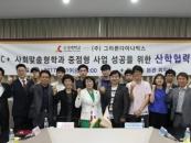 수성대, 할리우드 영화촬영 전문 드론기업과 MOU