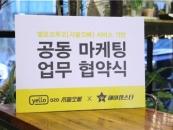 헤어랭스타-서울오빠, 공동마케팅 전략 위한 협약