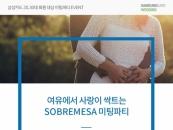 결혼정보업체 가연, 여유에서 사랑 싹트는 미팅파티