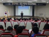 충북보건과학대, 공감톡톡 취업콘서트