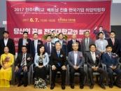 전주대, 국내 최초 베트남 학생 취업박람회
