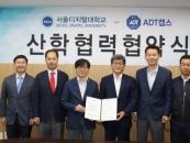 서울디지털대, ADT캡스와 산학협력 체결