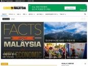 컴투말레이시아, 말레이시아 종합 정보 플랫폼 구축