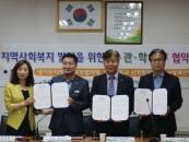 을지대 산학협력단, 민·관·학 협력 협약