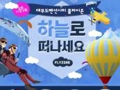 대부도펜션시티, 항공레저 체험테마파크 플라이존 개장