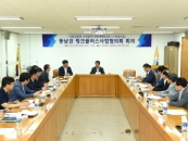 부경대, 제1차 LINC+사업 동남권 단장 회의