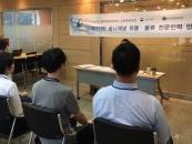 고용노동부-기업가정신, 청년취업아카데미 대장정 시작