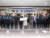 수성대-경찰교육원 교류협약