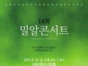 세종대-밀알복지재단, 23일 밀알콘서트 개최